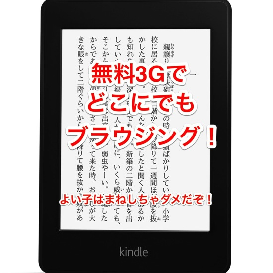 Kindle outeside website