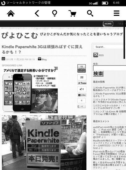 Kindle outsidesite10