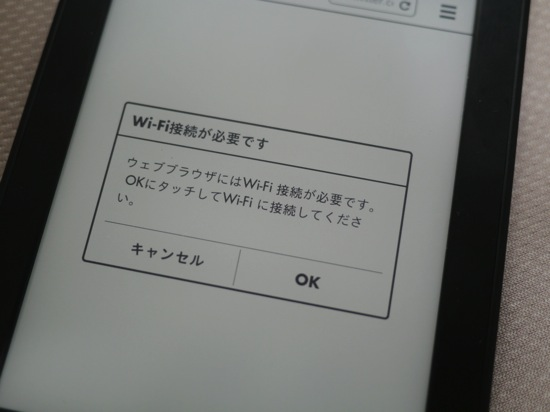 Kindle wifi need