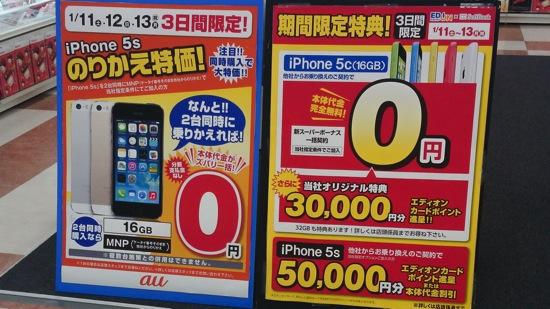 Iphone5s mnp 0111