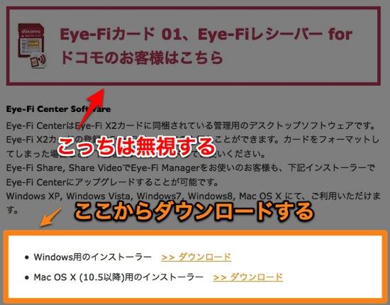 eye fi center ダウンロード