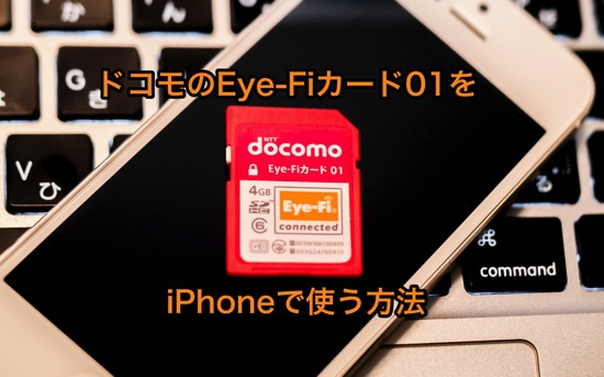 Eye Fi on iphone