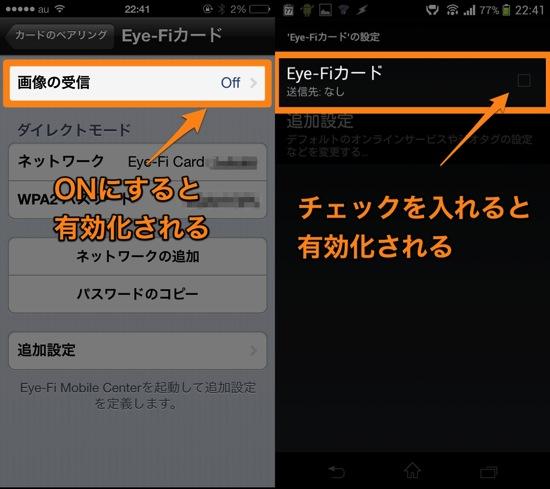 Eye Fi setup04