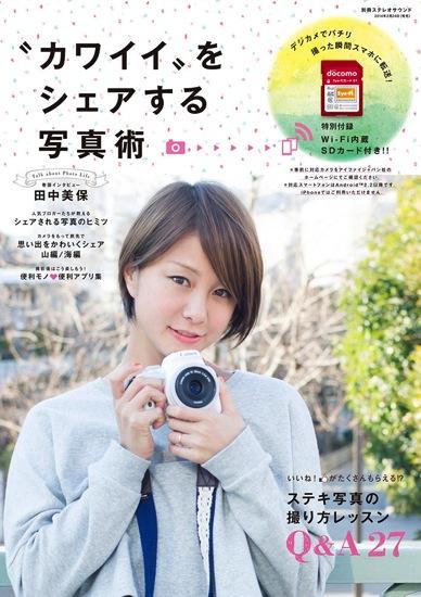Kawaii share